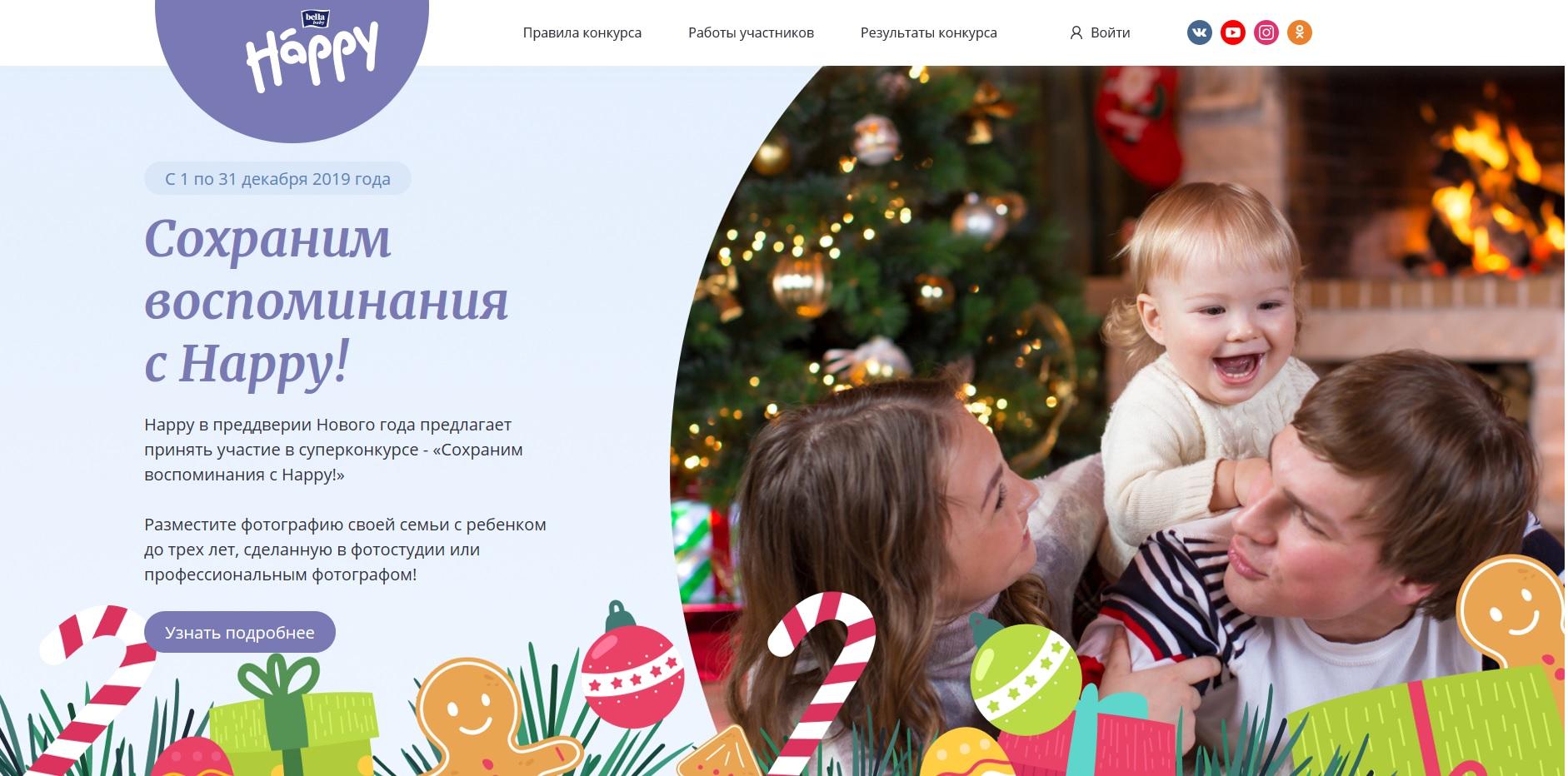 www.rastemvmeste.org регистрация промо кода в 2019 году