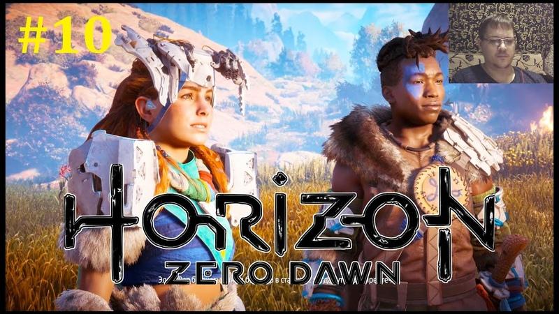 Horizon Zero Dawn Прохождение ► Месть Нора 10