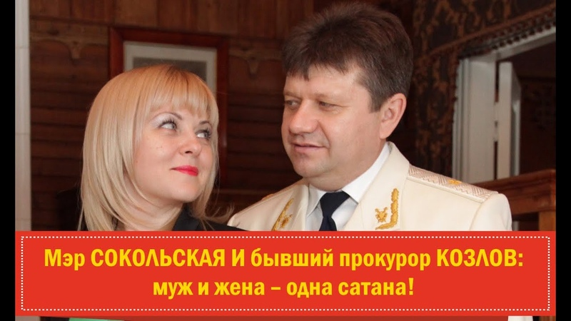 Мэр СОКОЛЬСКАЯ и бывший прокурор Козлов муж и жена одна сатана
