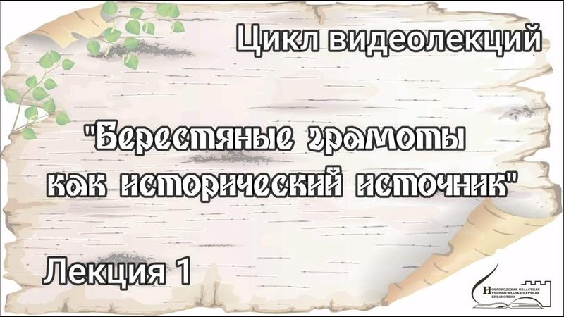Лекция 1 Берестяные грамоты как исторический источник