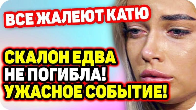 Страшное событие произошло с Катей Скалон ДОМ 2 НОВОСТИ Раньше Эфира 30 09 2020