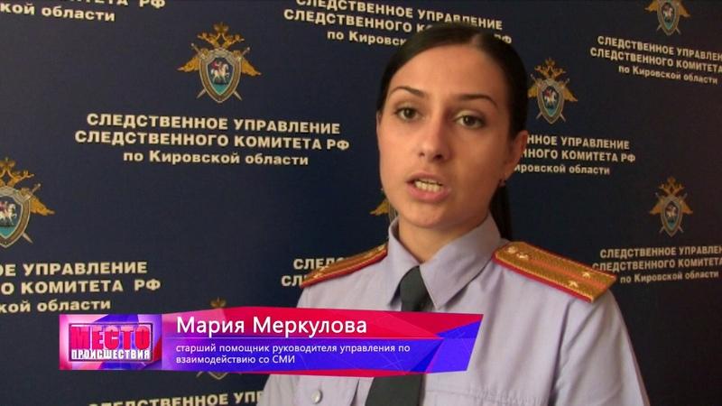 Мария Меркулова Полиция / Приговор полицейским, избивших подозреваемого. Место происшествия 07.11.2016