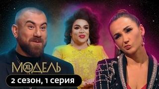 МОДЕЛЬ XL РОССИЯ   2 СЕЗОН, 1 ВЫПУСК   ПРЕМЬЕРА