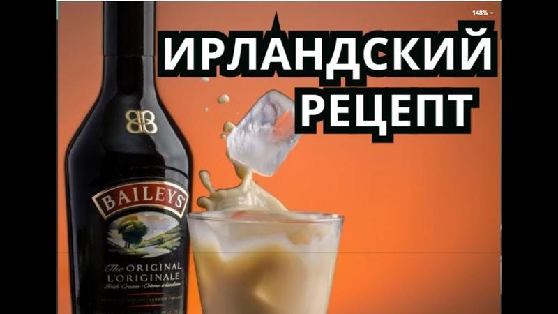 Бейлис Как приготовить в домашних условиях по настоящему ирландскому рецепту сливочный ликер