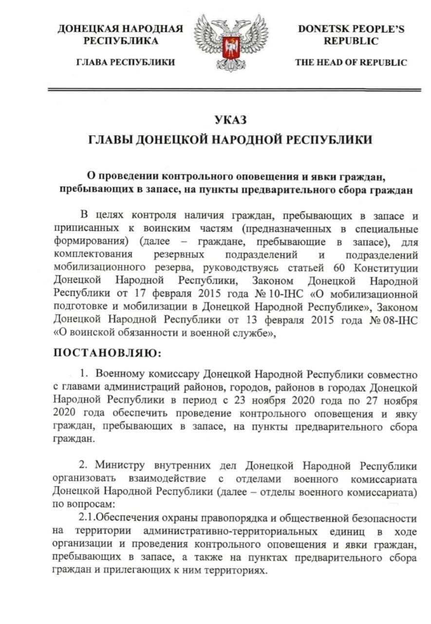 С 23 по 27 ноября мужчинам ДНР необходимо будет явиться в военкомат в целях контроля граждан, пребывающих в запасе.