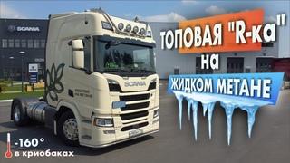 Scania LNG (ЖИДКИЙ МЕТАН): как устроена? Сколько едет? Чем отличается от дизеля и сколько экономит?