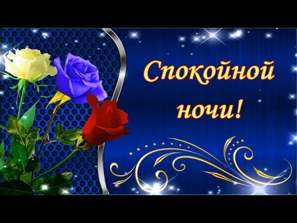 Доброй ночи И Светлого завтра Красивая музыкальная открытка с пожеланием спокойной ночи 💌⭐🌙