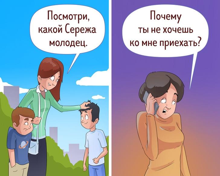 Интернет-пользователи рассказали, какие ошибки воспитания действительно мешают им во взрослой жизни, изображение №8