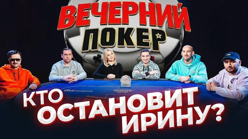 Вечерний покер 4 Остановите Ирину