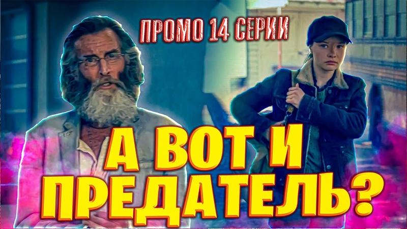 А ВОТ И ПРЕДАТЕЛЬ Бойтесь ходячих мертвецов 6 сезон 14 серия Все промо на русском