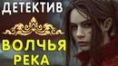Крутой фильм [[ ВОЛЧЬЯ РЕКА ]] Русские детективы 2020 новинки