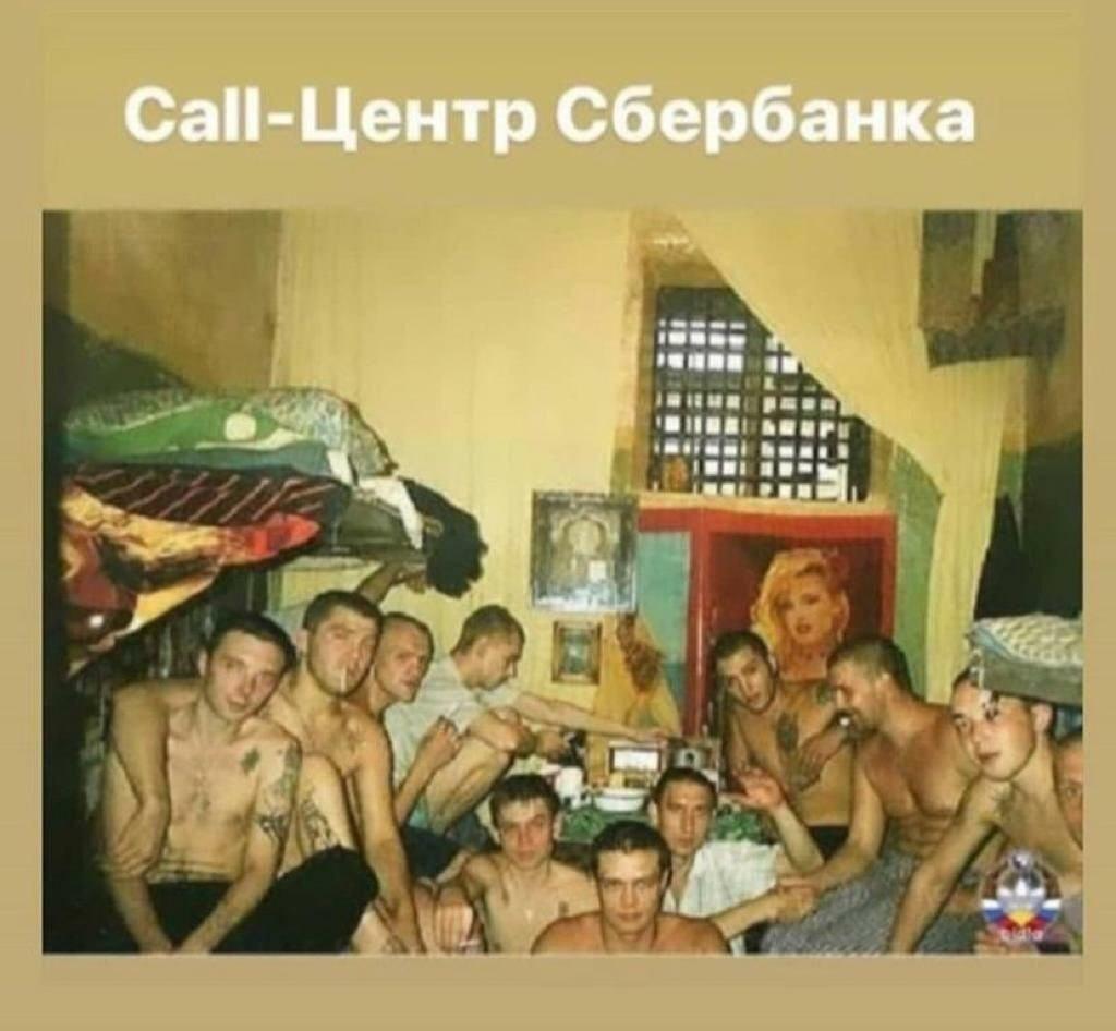 Call-центр Сбербанка