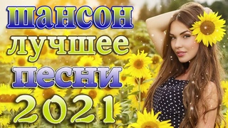 Шансон 2021 Сборник ТОП Песни апрель 2021🎷 Лучшие Хиты Радио Русский Шансон 2021🎶 Новые песни 2021