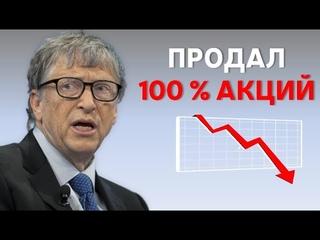 Билл Гейтс распродаёт свои акции | Причины шокируют | 2021
