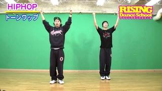【HIPHOP】トーワップ RISING Dance School ライジングダンス akihic☆彡 TOE WOP