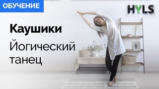 Каошики (каушики). Йогический танец. Обучение видео