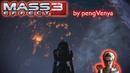 Mass Effect 3 ПРОХОЖДЕНИЕ - Серия 2 Коты-воители - 16