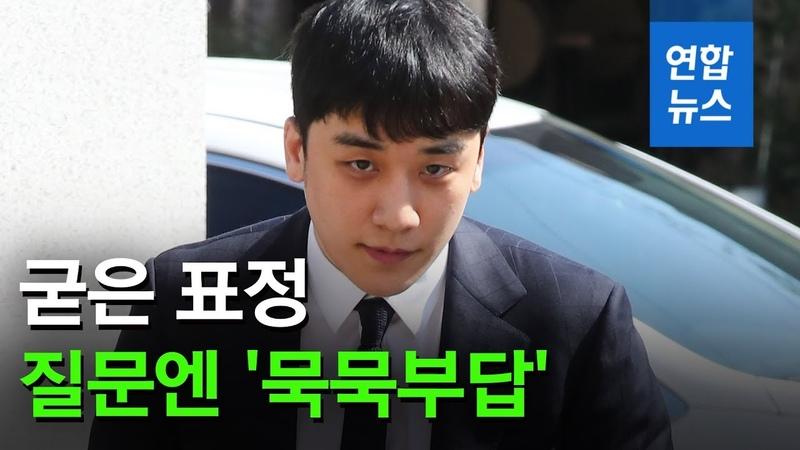 승리, 굳은표정에 묵묵부답…'원정도박 혐의'로 2번째 소환 / 연합뉴스 (Yonhapnews)