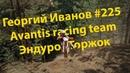 Эндуро Торжок 2021 Георгий Иванов Последняя гонка перед отъездом на Red Bull Romaniacs
