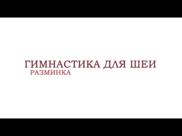 Гимнастика для шеи 2019 доктора Шишонина А. Ю