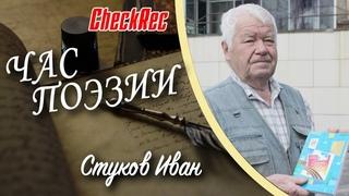 ЧАС ПОЭЗИИ - Иван Стуков