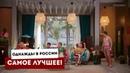 ОДНАЖДЫ В РОССИИ НОВЫЙ ВЫПУСК 2020 HD СПЕЦ ВЫПУСК ЛУЧШЕЕ!