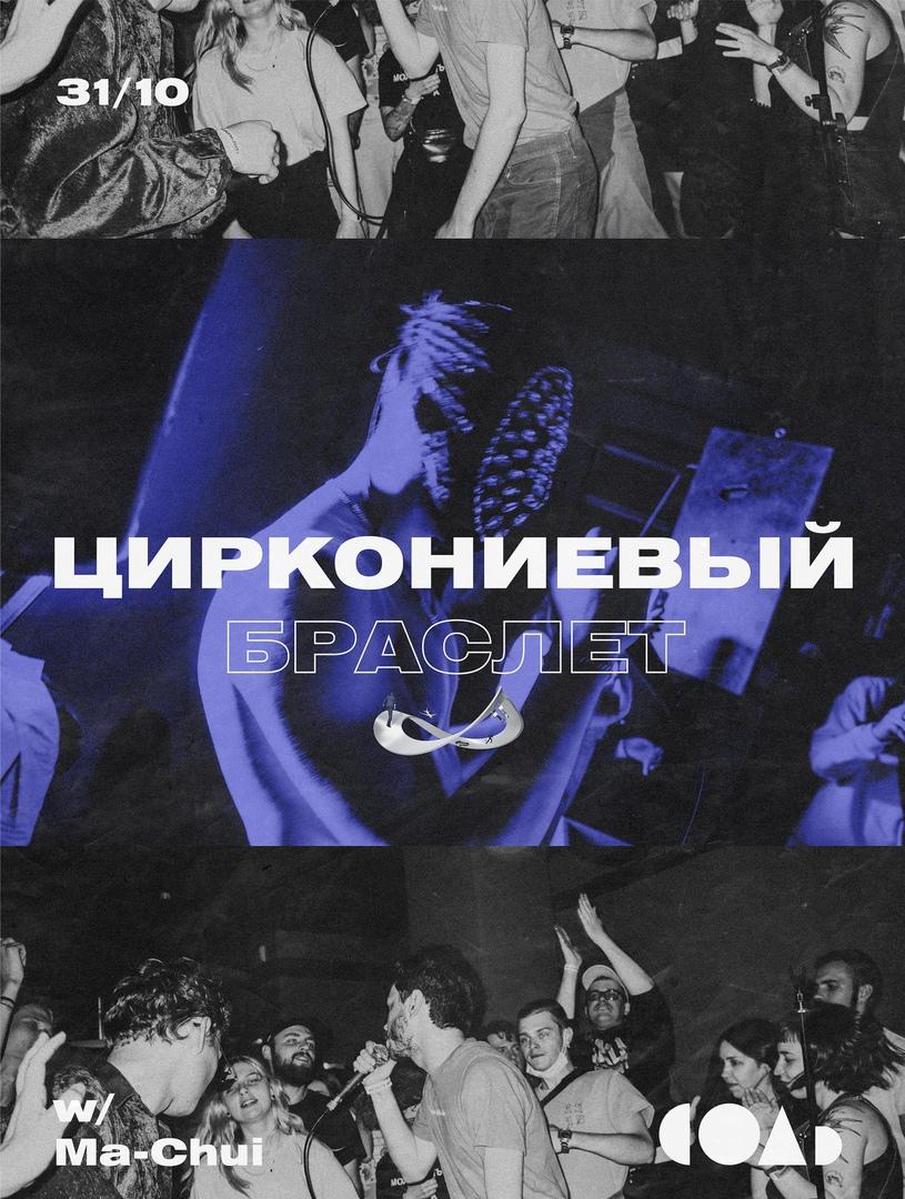 Афиша Казань Циркониевый Браслет 31.10 Казань