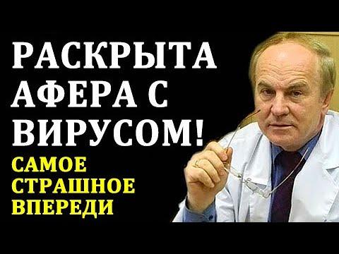 Честный врач Игорь Гундаров рассказал что творится на самом деле