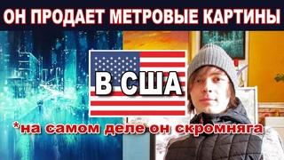 Продающий Художник Сергей Осипов - Продажа Картин на Etsy