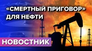 Перед смертью не надышишься. Добыча нефти в преддверии падения цен.