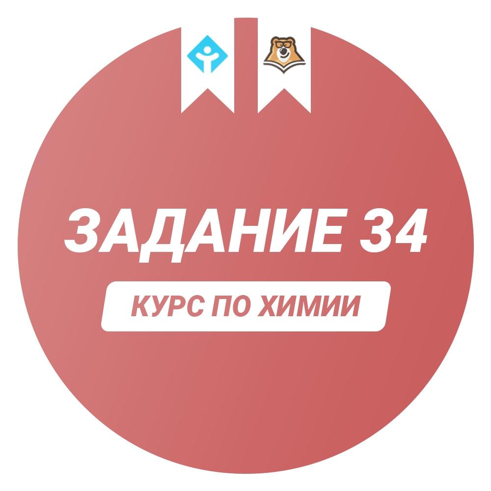 Афиша Казань 34 задание - благотворительный спецкурс