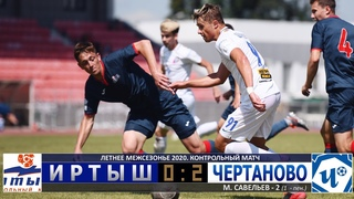 "ТМ. ФК ""Иртыш"" (Омск) - ФК ""ЧЕРТАНОВО"". HIGHLIGHTS"