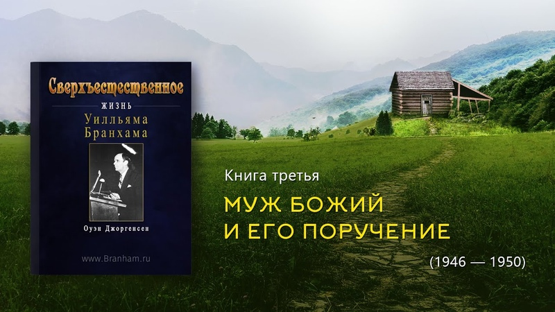 СВЕРХЪЕСТЕСТВЕННОЕ жизнь Уилльяма Бранхама Книга третья аудиокнига
