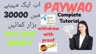 How To Earn Money Online in Pakistan | Paywao Complete Earning Course || URDU | HINDI|2020|