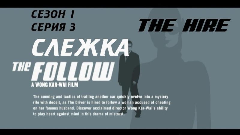 BMW films The hire Сезон 1 Серия 3 The Follow Слежка Перевод и озвучка РАК