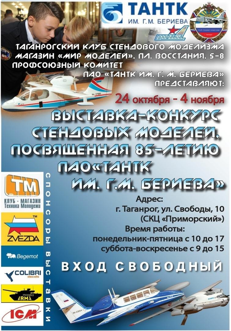 Профсоюзный Комитет ТАНТК им. Г.М. Бериева, Таганрогский клуб стендового моделизма и магазин «Мир моделей» приглашают
