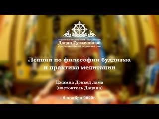 Лекция по философии буддизма и практика медитации от