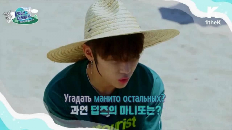 [FSG SZ TEAM] Here Comes! THE BOYZ – Summer Vacation RPG Edition [рус.саб]