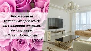 Как я решала жилищные проблемы - от сепарации от мамы до квартиры в Санкт-Петербурге