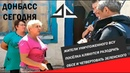 Жители уничтоженного ВСУ посёлка клянутся разодрать ОБСЕ и четвертовать Зеленского