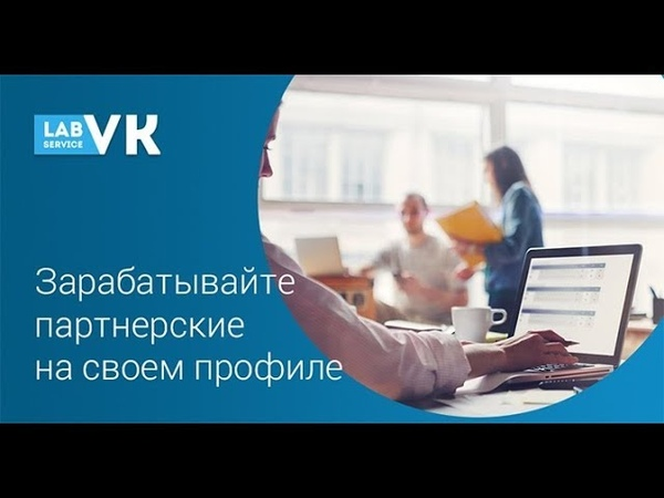 Новый сервис для набора подписной базы ВКонтакте vk-lab