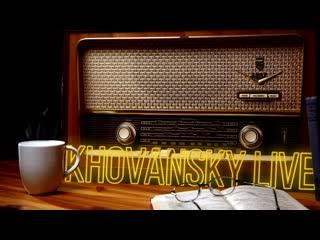 [Khovansky Live] ХОВАНСКИЙ И ITPEDIA О ЯПОНСКИХ ИЗВРАЩЕНИЯХ И СОКОЛОВСКОМ