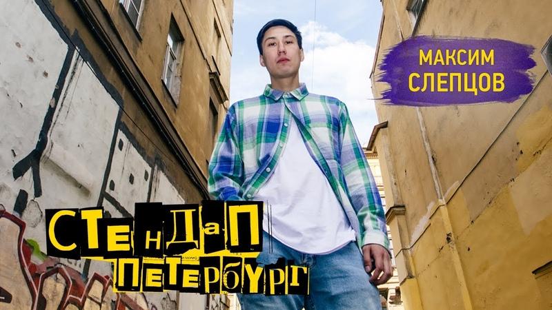 Стендап Петербург Максим Слепцов