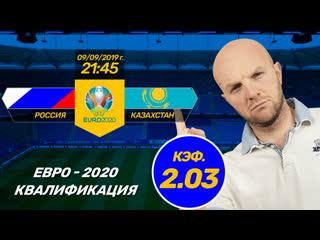 Россия - Казахстан. Прогноз ВсеПроСпорт на квалификацию Евро 2020