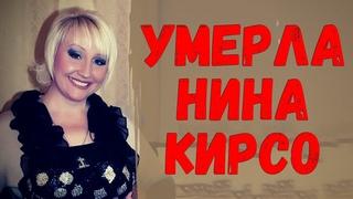 Солистка «Фристайла» Нина Кирсо скончалась после двух лет в коме. Никто не может поверить