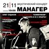 """Манагер в некафе """" Shalash"""" 21 ноября"""