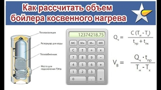 Как рассчитать объем бойлера для дома!