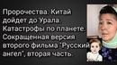 Пророчества.Китай дойдет до Урала.Катастрофы по планете.Сокр.версия 2-го фильма Русский ангел,2-я ч.
