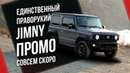 Промо видео на наш проект под названием Suzuki Jimny Sierra 2018 СКОРО БУДЕТ БОМБА АТОМНАЯ ГОТОВЬСЯ