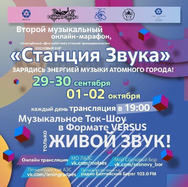 Муз.онлайн-марафон 'Станция Звука. Инди-рок, IDM' 29.09-02.10